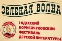 Korneychukovsky-1