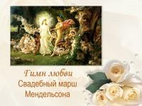 svadebniy-marsh-2