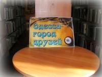 odessa-gorod-druzey-1