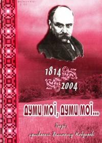 shevchenko-odessa-2