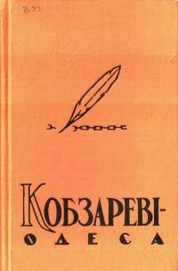 shevchenko-odessa-3