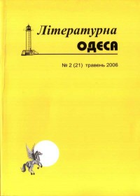 shevchenko-odessa-4
