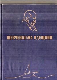 shevchenko-odessa-5