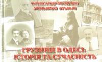 gruziny-v-odesse-1