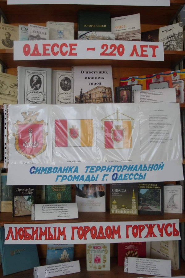odessa_1