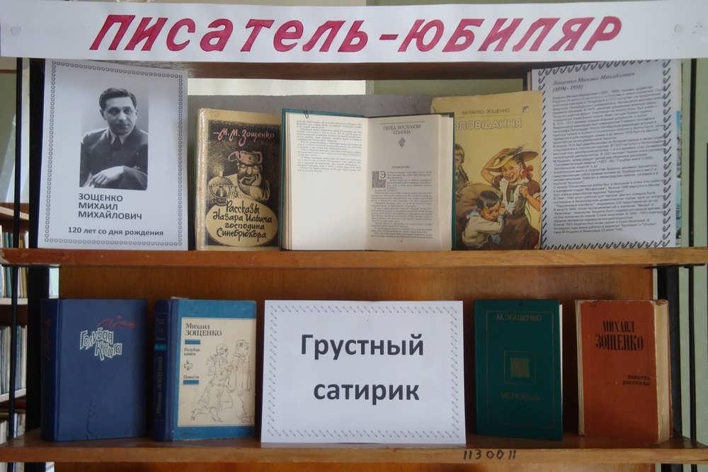 Сценарий по зощенко