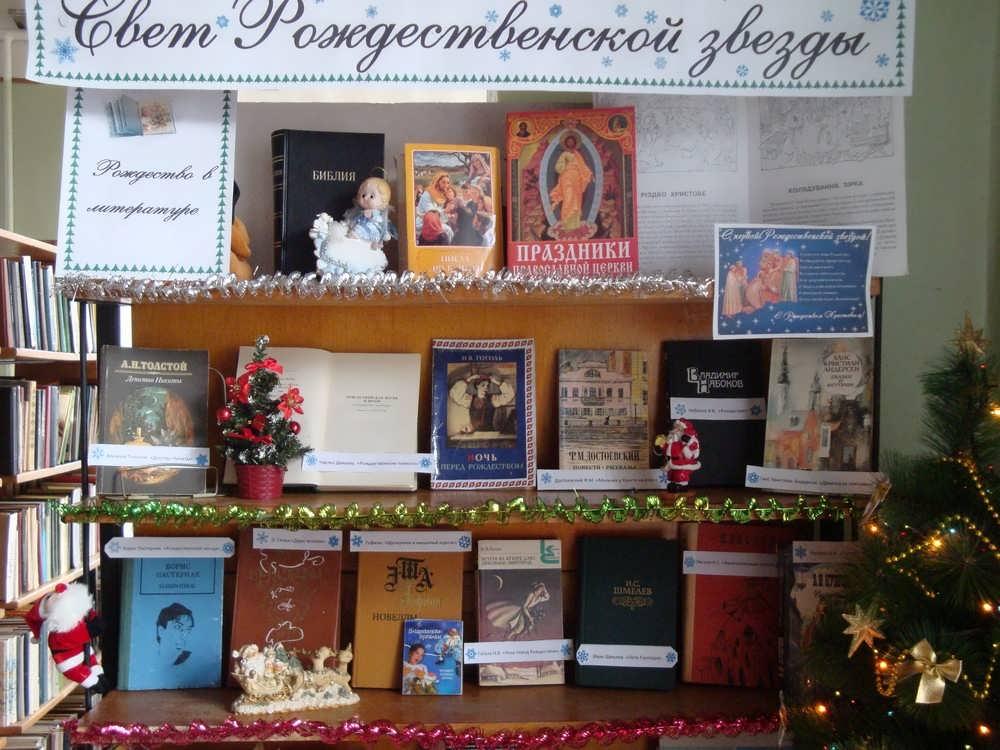 Рождественские сценарии для библиотек
