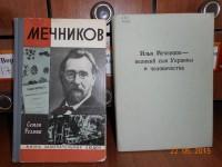 mechnikov-1