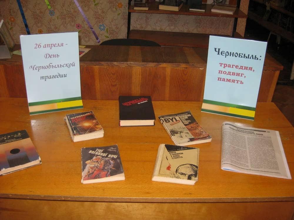 Сценарий о чернобыле для библиотеки