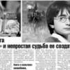 Статьи Эллы Димитриевой: о юристах-сказочниках и «маме» Гарри Поттера