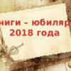 Книги-юбиляры 2018 года