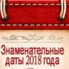 Календарь знаменательных дат на 2018 год