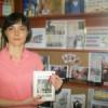 В честь экранизации романа Валерия Смирнова филиал №7 подготовил выставку