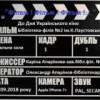 Бібліотека №2 запросила курсантів на День українського кіно