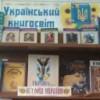 В ЦМБ презентована виставка «Український книгосвіт»