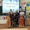 Філія №25 провела пізнавальну мозаїку до Дня Європи