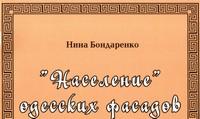 bondarenko-4