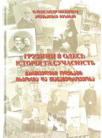 gruziny-v-odesse-2