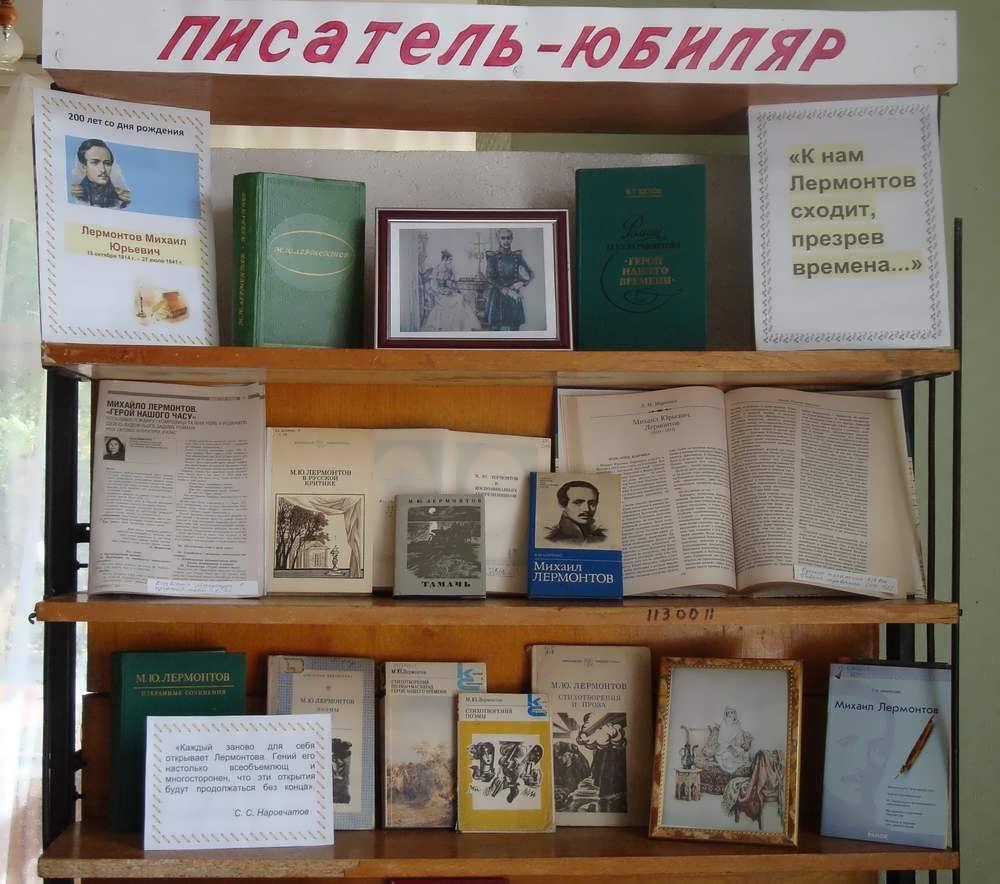 Добрым утром, картинки к юбилею лермонтова в библиотеке