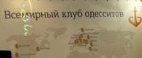 klub-odessitov